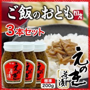 えのき茶漬 なめ茸 200g3本セット ご飯のお供  佃煮 国産 ご飯のおかず 当店人気No.1|hida-yama-sachi