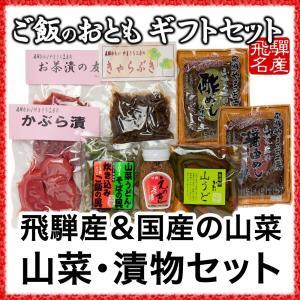 ご飯のお供 山菜・漬物ギフトセット(国産)|hida-yama-sachi