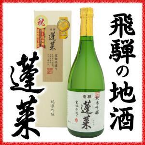 日本酒 蓬莱 家伝手造り 純米吟醸 720ml 専用箱付 飛騨 渡辺酒造店|hida-yama-sachi
