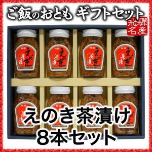 ご飯のお供 えのき茶漬け8本ギフトセット(国産)|hida-yama-sachi