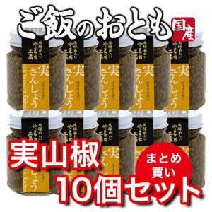実山椒佃煮 実さんしょう  山菜 10個 飛騨産 ご飯のお供|hida-yama-sachi