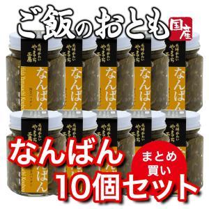 山菜 佃煮 なんばん 10個 ご飯のお供 飛騨産|hida-yama-sachi