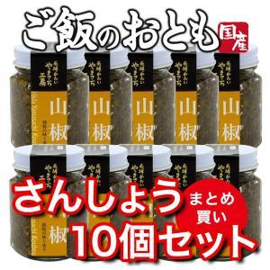 山菜 山椒 10個 ご飯のお供 飛騨産|hida-yama-sachi