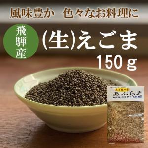 えごま あぶらえ 150g 国産 飛騨産 あえ物に|hida-yama-sachi