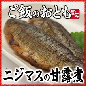 虹ますの甘露煮 ご飯のおかず 柔らかく骨まで食べ食べられます|hida-yama-sachi