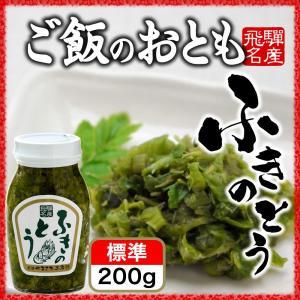 山菜 ふきのとう 200g ご飯のお供 お取り寄せ 国産|hida-yama-sachi