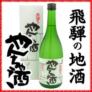 飛騨の地酒 本醸造「やんちゃ酒」720ml辛口(蒲酒造)|hida-yama-sachi