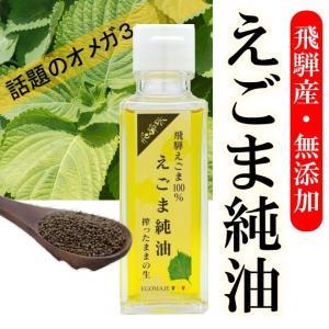 えごま油 えごま純油 国産 無添加 飛騨産|hida-yama-sachi