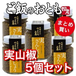実山椒佃煮 実さんしょう  山菜 5個 飛騨産 ご飯のお供|hida-yama-sachi