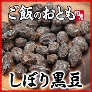 しぼり黒豆 黒大豆の甘納豆。ほどよい甘み |hida-yama-sachi