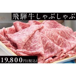 飛騨牛しゃぶしゃぶ用 hida-yama-sachi