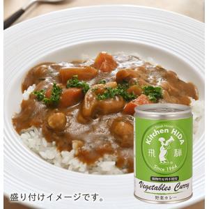 動物性原料不使用 野菜カレー缶 ベジタリアン |hidabeef-kitchenhida