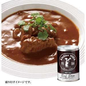 飛騨牛使用ビーフシチュー缶 430g デミグラスソース 淡路島産玉ねぎ使用 |hidabeef-kitchenhida