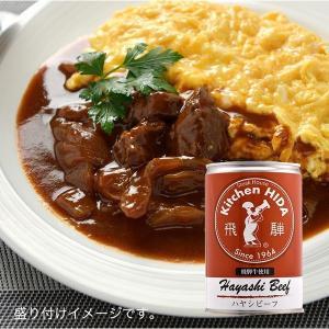 飛騨牛使用ハヤシビーフ缶 430g  デミグラスソース 淡路島産玉ねぎ使用 まろやかな味わい |hidabeef-kitchenhida