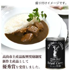 飛騨牛ステーキ専門店のロイヤルカレー缶 430g 肉厚な飛騨牛が贅沢 まろやかな味わい|hidabeef-kitchenhida