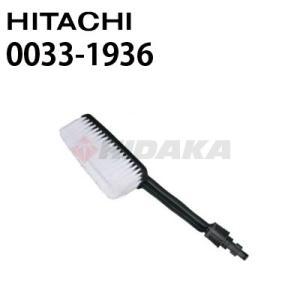 【数量限定】 日立 家庭用 洗浄ブラシ ( 0033-1936 )|hidakashop