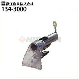 蔵王産業 業務用 スチームクリーナー用アクセサリー シースルーウオンド ( 134-3000 )|hidakashop
