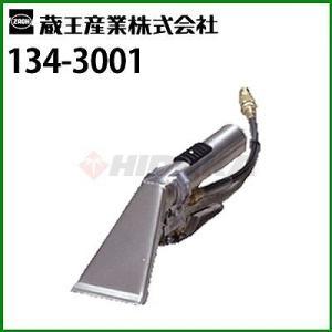 蔵王産業 業務用 スチームクリーナー用アクセサリー ハンドツール60 ( 134-3001 )|hidakashop