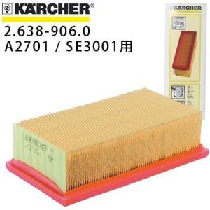 ケルヒャー バキュームクリーナー A2701用 エコフィルター 2638-9060 hidakashop