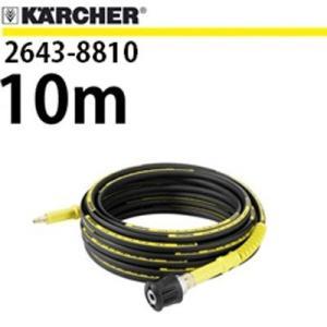 K2.900 ベランダクリーナー K3.200 K3.490 K4.00 K4.900 K5.600 K5.900 専用 延長高圧ホース 10m (400) (2641-7100)|hidakashop