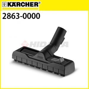 乾湿切換え式フロアノズル (2863-0000) 家庭用乾湿両用バキュームクリーナー全機種対応 hidakashop
