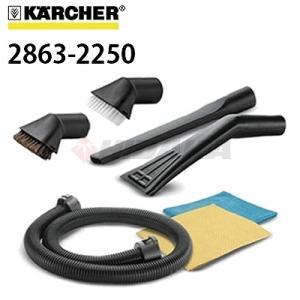 ケルヒャー 家庭用 乾湿両用クリーナー用 カーインテリアクリーニングキット 2863-2250 hidakashop