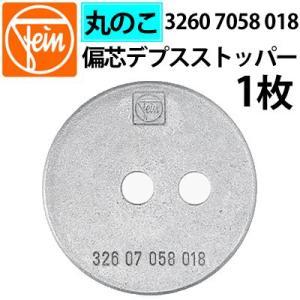 【丸のこ刃切断 (金属・樹脂) 別売品】 偏芯デプスストッパー 1枚 (3260 7058 018)|hidakashop