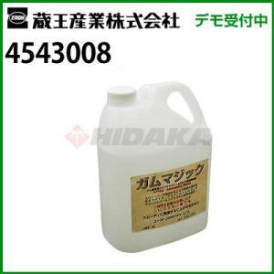 蔵王 業務用 スチームクリーナー用 洗浄剤 ガムマジック ( 4543008 GUM MAGIC )|hidakashop