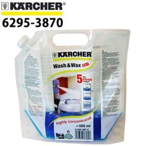 【メーカー廃番のため販売終了】ケルヒャー 高圧洗浄機用 洗浄剤 ウォッシュ&ワックス 6295-3870|hidakashop