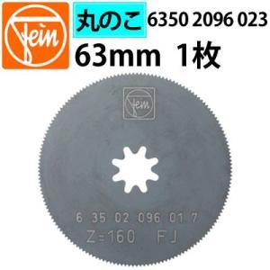 【丸のこ刃切断 (金属・樹脂・木材用)】 HSS 丸のこ刃 径63mm 1枚 (6350 2096 023)|hidakashop