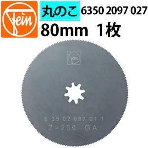 【丸のこ刃切断 (金属・樹脂・木材用)】 HSS 丸のこ刃 径80mm 1枚 (6350 2097 027)|hidakashop