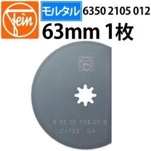 【モルタルカッティング】 ダイヤモンドブレード 径63mm 1枚 (6350 2105 012)|hidakashop