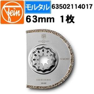 【モルタルカッティング】 ダイヤモンドセグメントブレード 径63mm 1枚 (6350 2114 017)|hidakashop