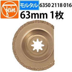 【モルタルカッティング】 超硬チップセグメントブレード 径63mm 1枚 (6350 2118 016)|hidakashop