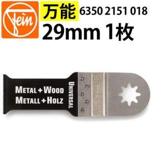 【角のこ刃切断 (木材・金属用)】 万能 E - カットソーブレード 29mm幅 1枚 (6350 2151 018)|hidakashop