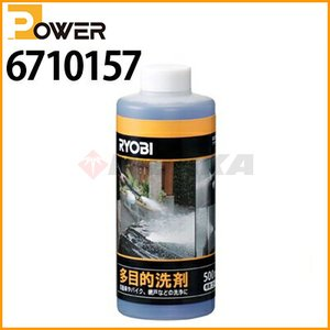 リョービ 多目的洗剤 (中性 / 500ml / 希釈) (6710157)|hidakashop