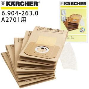 ケルヒャー 家庭用乾湿両用バキュームクリーナー A2701用 紙パック 5枚セット 6904-2630 hidakashop