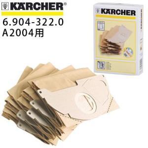 WD2.210 A2004用 紙パック 5枚セット (6904-3220) hidakashop