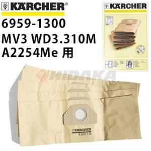 MV3 WD3.310M A2254Me用  紙パック 5枚セット (6959-1300) hidakashop