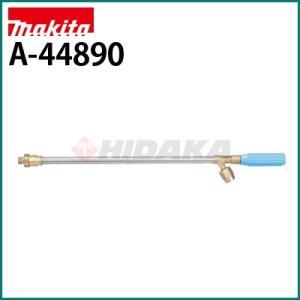 マキタ 高圧洗浄機 別売りアクセサリー 噴霧ランス ( A-44890 )|hidakashop