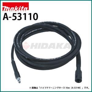 マキタ 高圧洗浄機 別売りアクセサリー 高圧延長ホース(5.5m) ( A-53110 )|hidakashop