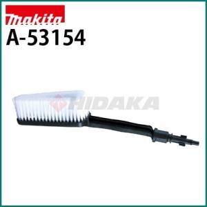 マキタ 高圧洗浄機 別売りアクセサリー 洗浄ブラシ ( A-53154 )|hidakashop