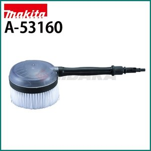 マキタ 高圧洗浄機 別売りアクセサリー 回転ブラシ ( A-53160 )|hidakashop