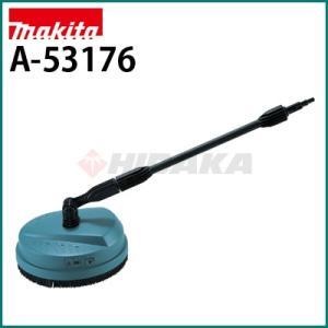 マキタ 高圧洗浄機 別売りアクセサリー 床洗浄ブラシ ( A-53176 )|hidakashop
