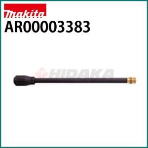 マキタ 高圧洗浄機 別売りアクセサリー サイクロンジェットノズル ( AR00003383 )|hidakashop