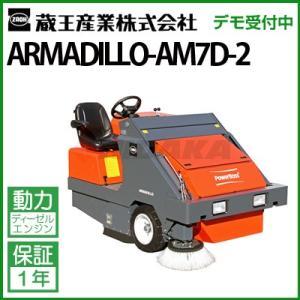 蔵王産業 業務用 搭乗式スイーパー アルマジロ AM7D-II ( armadillo-am7d-2 )