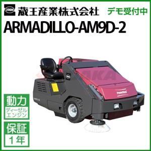 蔵王産業 業務用 搭乗式スイーパー アルマジロ AM9D-I...