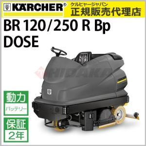 ケルヒャー業務用 搭乗式床洗浄機 BR120/250RBpDOSE 1.480-124.0 ≪代引き不可・メーカー直送≫