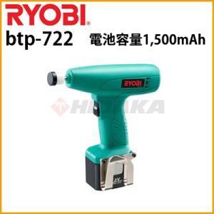 充電式タイルパッチ BTP-722 (バッテリー2ケ入り)  ビブラート 【リョービ(RYOBI)】|hidakashop