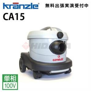 クランツレ コマック 業務用 ドライバキュームクリーナー CA15 ( ca15 ) ≪代引き不可・メーカー直送≫|hidakashop
